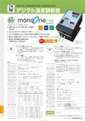 デジタル温度コントローラ monoone-120