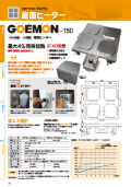 GOEMON-150(ゴエモン150)