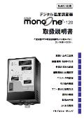 デジタル温度コントローラmonoone-120取扱説明書
