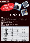 金属探知機反応シリコンスポンジ(KINZO)