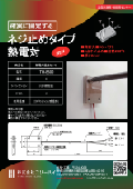 温度センサー(熱電対Kネジ止めスティックタイプ)