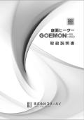 GOEMON-150(ゴエモン150)取扱説明書