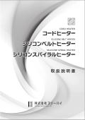 コードヒーター/シリコンベルトヒーター/シリコンスパイラルヒーター取扱説明書