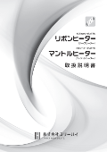 リボンヒーター/マントルヒーター取扱説明書