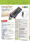 デジタル温度コントローラ monoone+