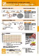 シリコンコードヒーター、シリコンスパイラルヒーター