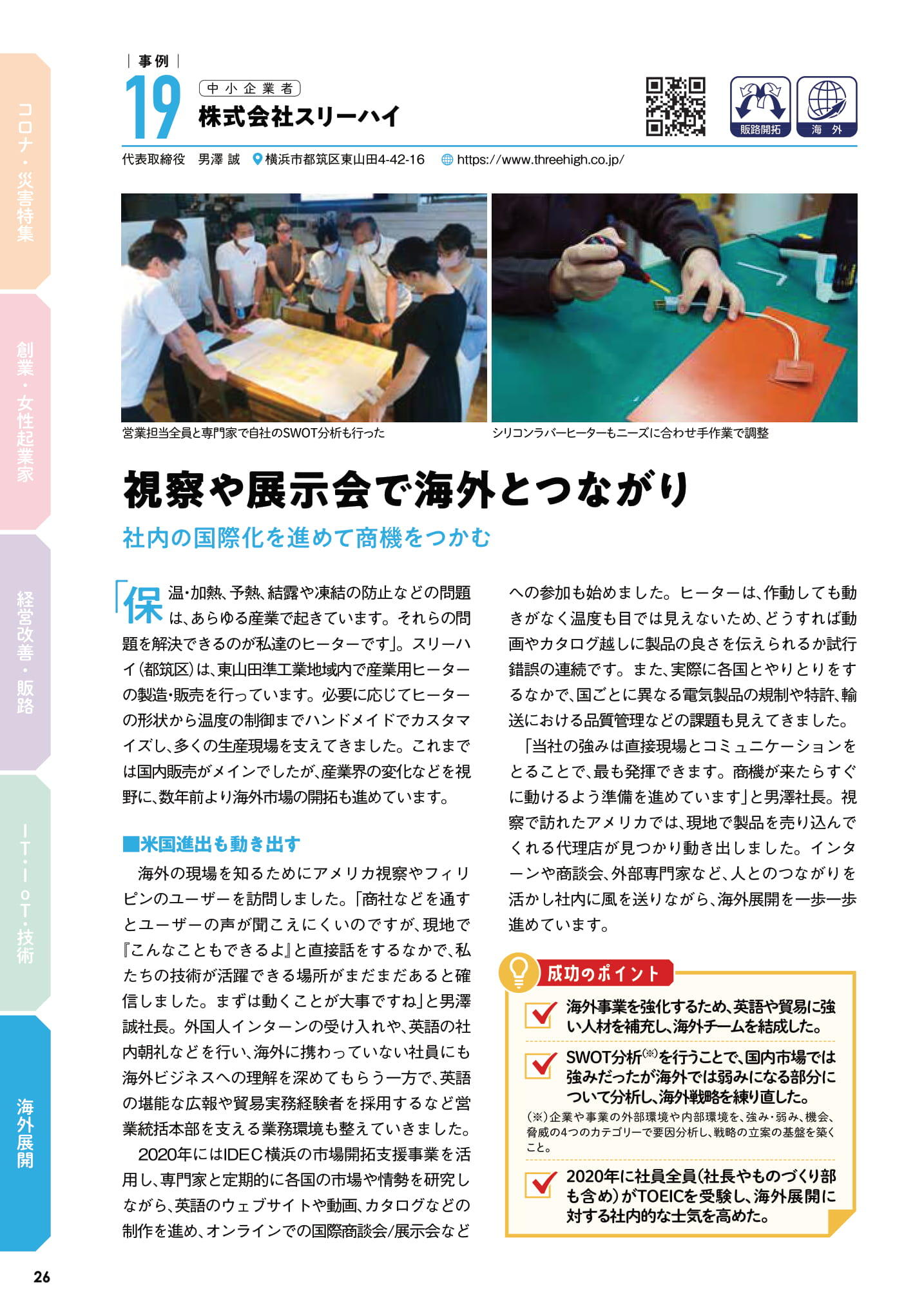 https://www.threehigh.co.jp/info/images/210dec1d6277c01d54b394a6c0ccdf494647fc6c.jpg
