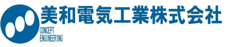 美和電気工業株式会社